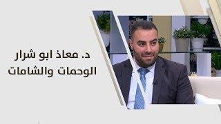د. معاذ ابو شرار الوحمات والشامات