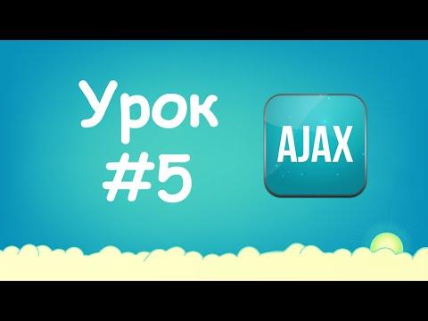 Изучаем Ajax | Урок №5 - Проверка логина