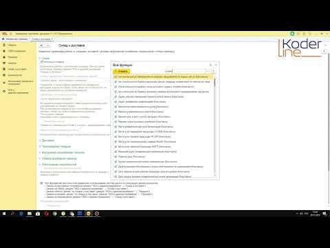 Вебинар «Выгрузка товаров на сайт вместе с характеристиками из 1С:Управление торговлей 8»