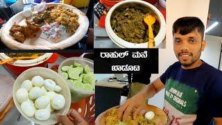 ರಾಹುಲ್ ಮನೆ ಬಾಡೂಟ Best Home Made Non Veg Food Ever | Kannada Food Vlog