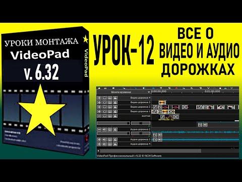 Все о работе с видеодорожками в VideoPad Video Editor