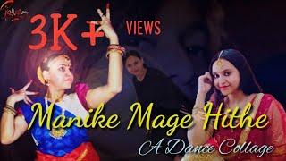 Manike Mage Hithe Yohani    මැණිකේ මගේ හිතේ   CoverVideo   Yohani   Satheeshan   Trending Song