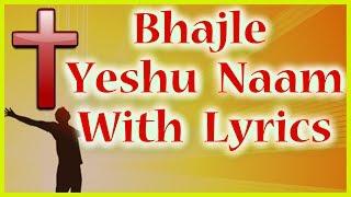 Hindi christian song with lyrics.