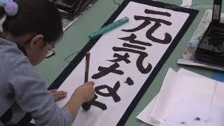 第20回日本習字全国席書大会(福岡大会・2020年1月6日)