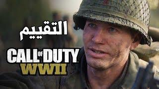 Call of Duty: WWII ⏳  الحرب العالمية الثانية