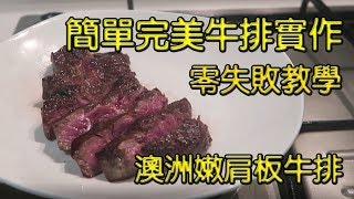 完美牛排(嫩肩板牛排) 複製米其林主廚作法 實作 家樂福牛肉 實作 4K (上集)