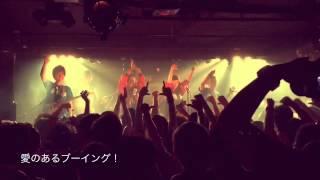 ブーイング!!!の活動を追った動画。 今回は爆女祭の本番から終了までを...
