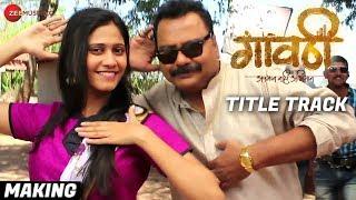 Gavthi Title Track | Making | Shrikant Patil | Nagesh Morvekar | Ashwin Bhandare