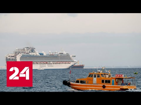 Попали в ловушку: россияне застряли на лайнере с коронавирусом. 60 минут от 05.02.20
