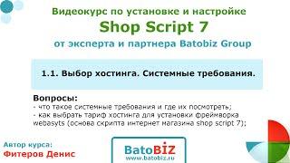 видео Требования к хостингу и как настроить модули PHP для сайта на WordPress