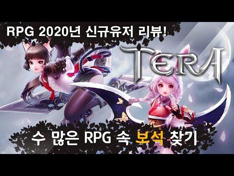 [PC RPG 보석찾기] 테라 - 워매 어려운거.. ( 신규유저 플레이 리뷰 ) Tera