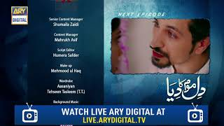 Dil Mom Ka Diya Episode 25 ( Teaser ) - ARY Digital Drama