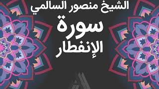 سورة الإنفطار - الشيخ منصور السالمي