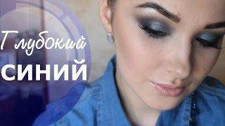 Эра индиго & Трендовый макияж в оттенках синего & Джинсовый макияж!!!!(Привет!!! Если ты такая же любительница джинсового в своем гардеробе, а также всей гаммы многочисленных..., 2016-03-06T14:23:43.000Z)