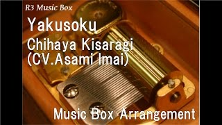 Yakusoku Chihaya Kisaragi CV Asami Imai Music Box Anime THE IDOLM STER ED