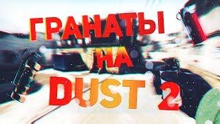 РАСКИДКА ГРАНАТ I ТОП ФИШКИ НА DUST 2 ( CS GO ГАЙД ) 2018