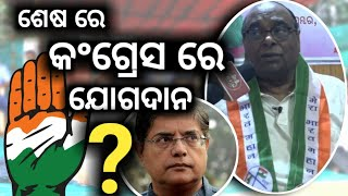 Damodar Rout and Baijayant Panda Vs BJD-New political equation in Odisha-PPL News Odia-Bhubaneswar