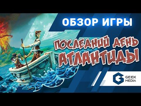 ПОСЛЕДНИЙ ДЕНЬ АТЛАНТИДЫ - Обзор настольной игры Survive Escape From Atlantis от Geek Media