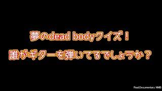 【NMB48】夢のdead bodyクイズ!誰が演奏しているでしょう?