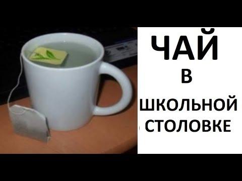 Лютые приколы. Чай в школьной столовой.