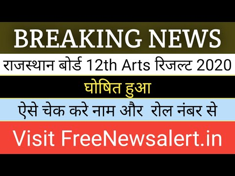 RBSE 12th Arts Result 2020 Rajasthan Board 12th Arts Result Name Wise 2020 RBSE 12th Result 2020