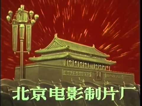 Beijing Film Studio (1976)