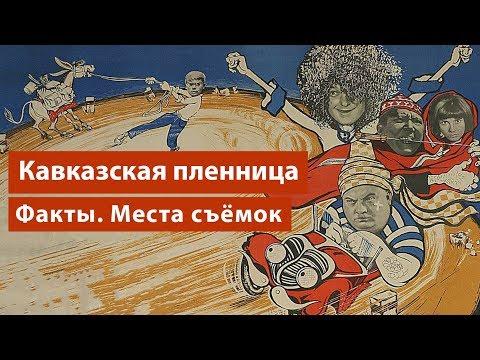 «Кавказская пленница»: места съемок в наше время