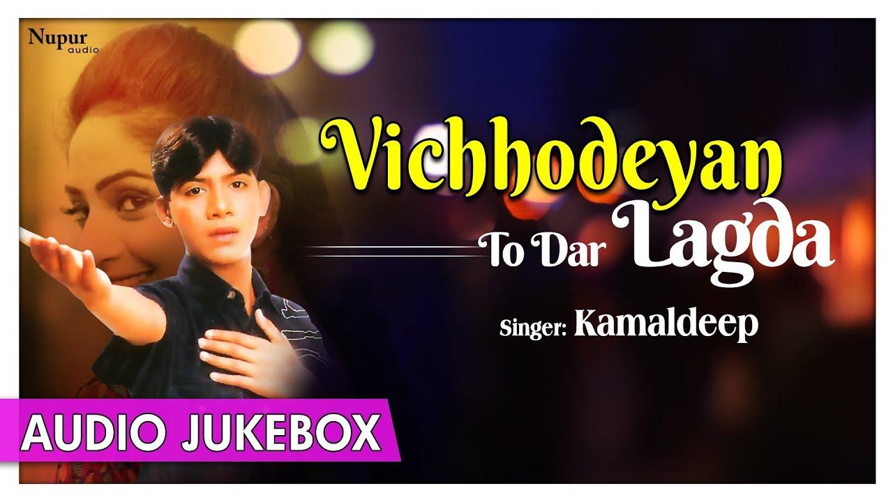 Vichhodeyan Ton Dar Lagda Jukebox | Kamaldeep | Sad Songs | Audio Jukebox |  Punjabi Songs Collectons