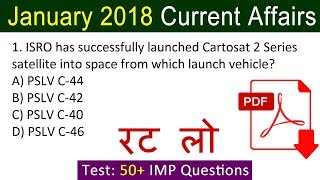 Important January 2018 Current Affairs Quiz Question with Answers | Test Your Knowledge | Click How