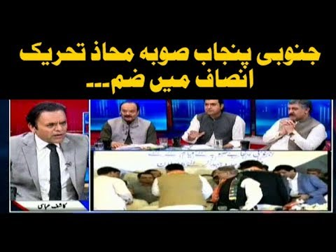Off The Record - 9th May 2018 - Ary News