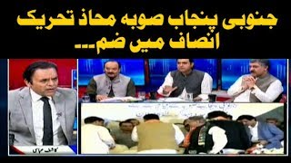 Off The Record 9th May 2018-PML-N leader says those jumping ships eventually suffer