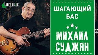 Уроки игры на гитаре - Шагающий бас | Михаил Суджян
