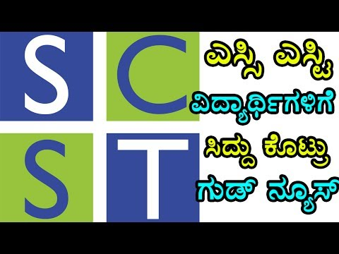 Siddaramaiah Announces Free Bus Pass For SC ST Students | Oneindia Kannada