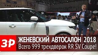 видео Премьера внедорожника Range Rover SV Coupe на автосалоне Женева-2018
