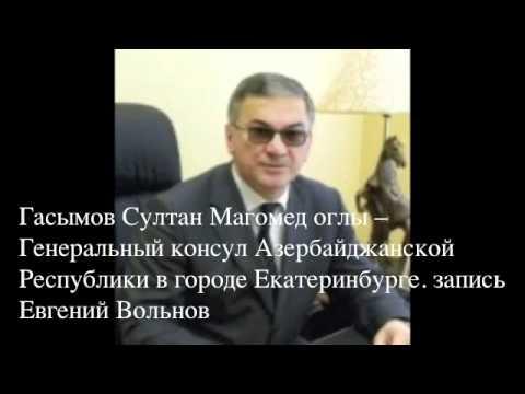 Генеральный консул Азербайджанской Республики