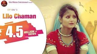 Lilo Chaman लिलो चमन I New Haryanvi Song 2018 I Anjali Raghav & Raj Sherry I Faristha I OP Rai