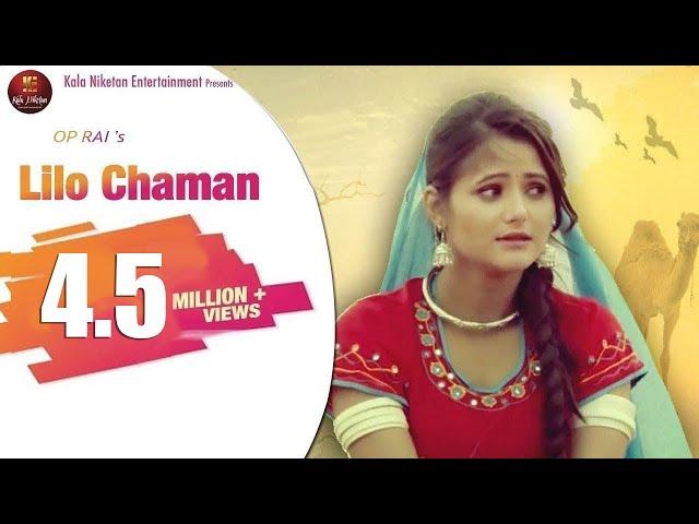 Lilo Chaman लिलो चमन | New Haryanvi Song | Anjali Raghav, Raj Sherry | Faristha | Kala Niketan