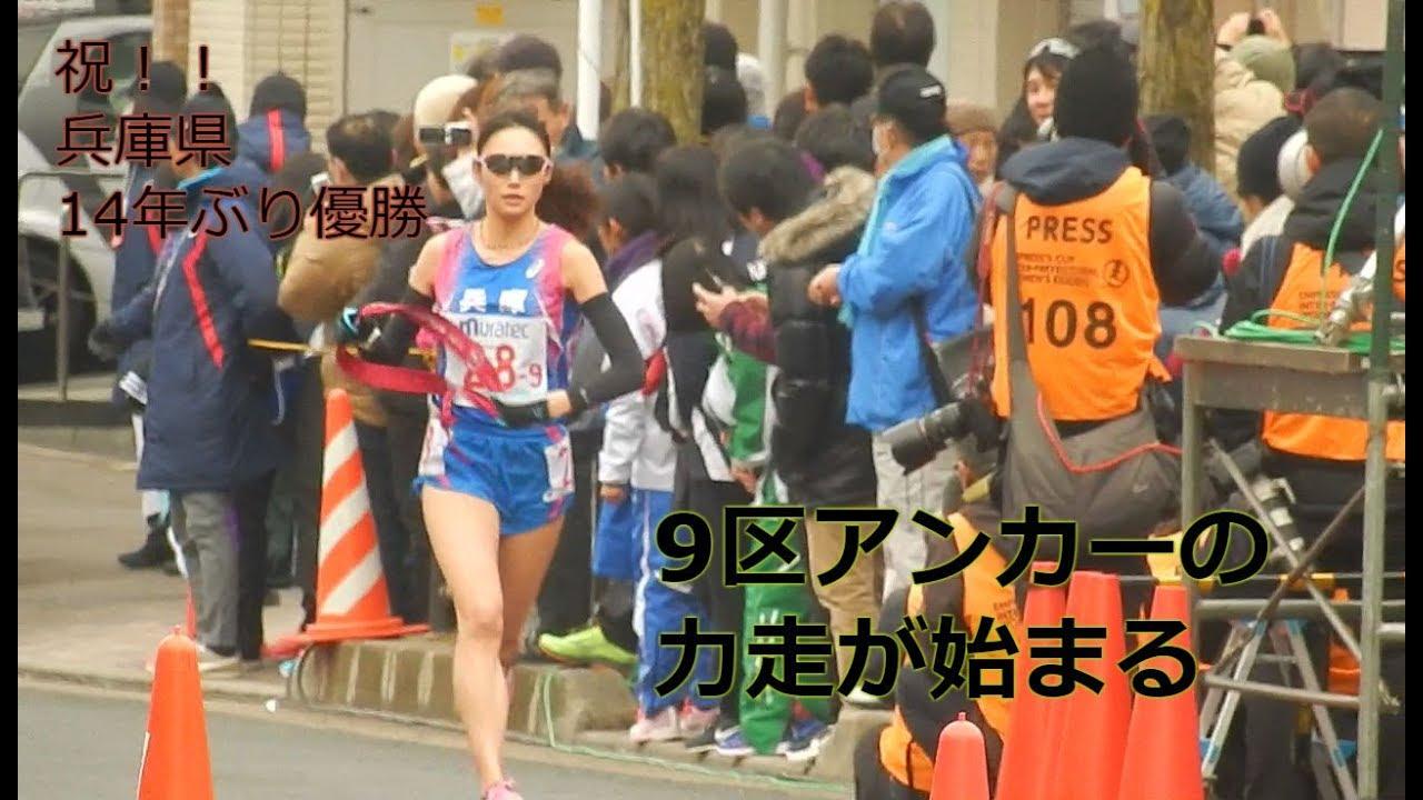 皇后盃 第36回全国女子駅伝/9区...