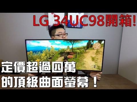 【Joeman】定價超過4萬的頂級曲面螢幕?LG 34UC98開箱!