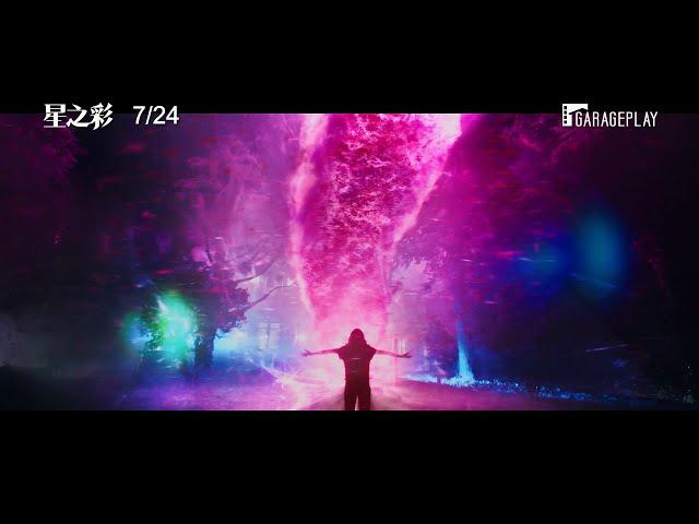 無以名狀的恐懼!【星之彩】Color Out of Space 電影預告 7/24(五) 厄運降臨