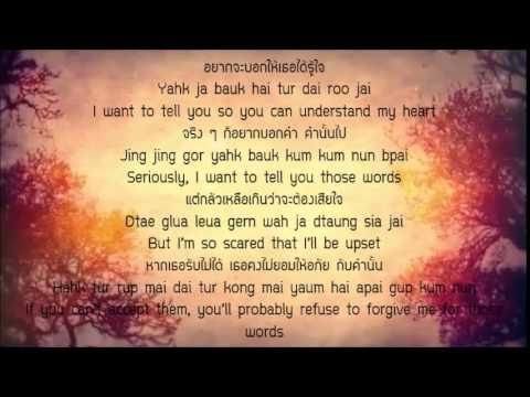ไม่บอกเธอ mai bauk tur bedroom audio ost hormones lyrics - youtube