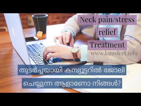 Neck pain relief Reflexology / stress relief Reflexology