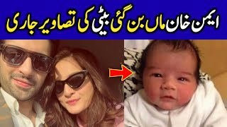 Aiman Khan & Muneeb Butt Blessed With A Baby Girl | Celeb Tribe