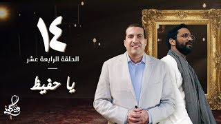 عمرو خالد: حصنوا أنفسكم وحياتكم وأولادكم بهذا الذكر.. فيديو