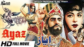 AYAZ B/W (FULL MOVIE) - SABIHA & HABIB - OFFICIAL PAKISTANI MOVIE