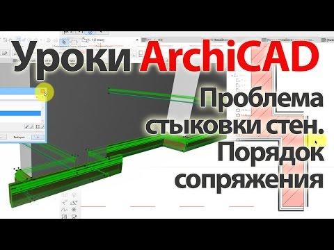 👍 Урок ArchiCAD