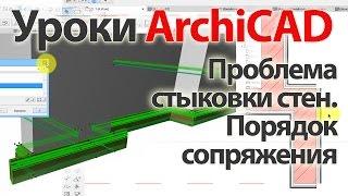 Уроки ArchiCAD (архикад). Проблема стыковки стен, порядок сопряжения