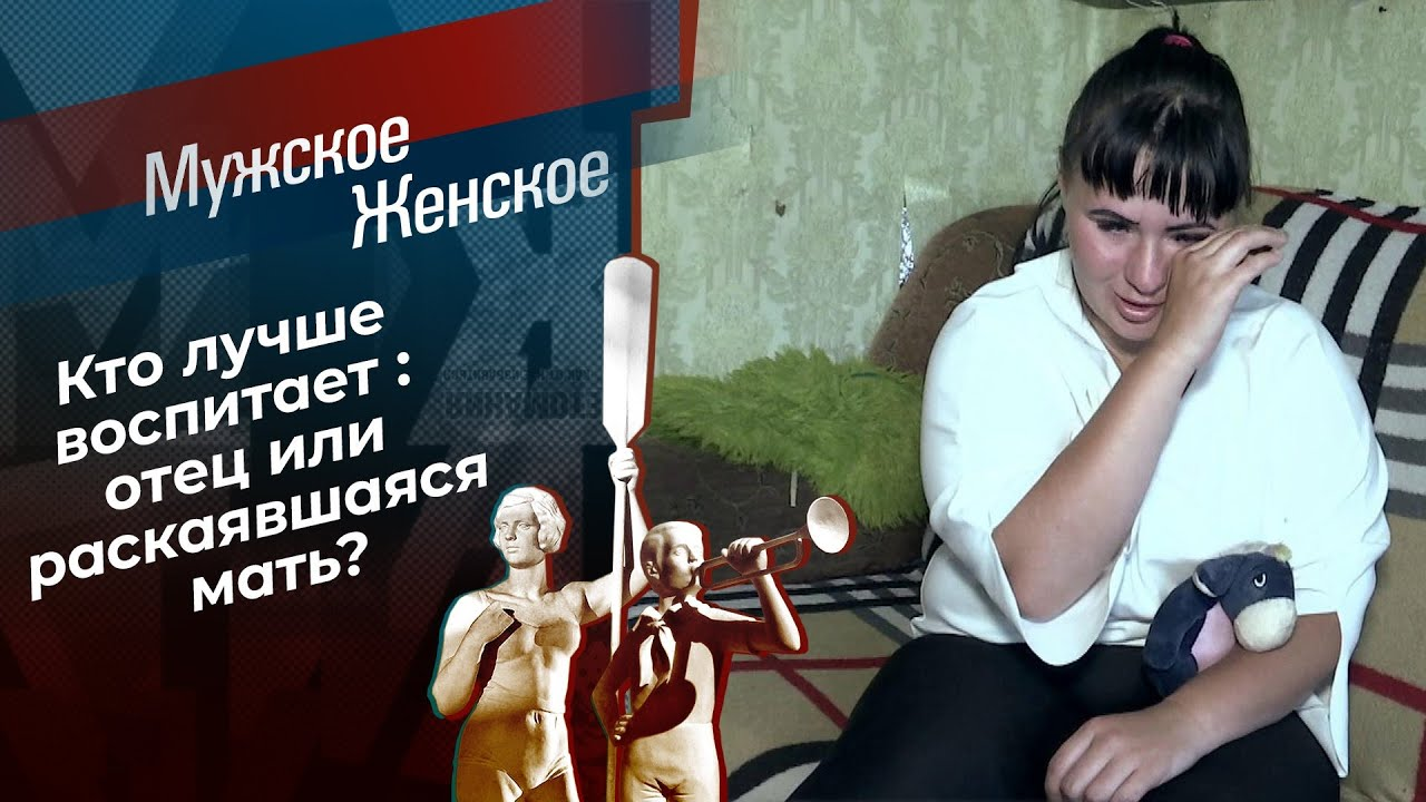 Мужское Женское. Выпуск от 11.06.2021 Нагулялась?