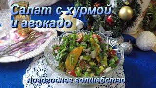 НГ-2020: САЛАТЫ. Салат с хурмой и авокадо