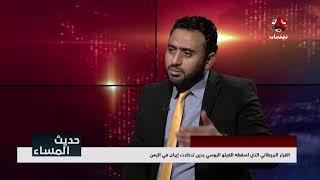 قرار مجلس الامن والفيتو الروسي | مع د.عبدالباقي شمسان و عبدالهادي العزعزي | حديث المساء